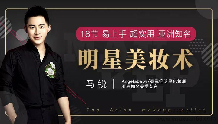 知名美学专家马锐18节易上手超实用亚洲知名明星美妆术