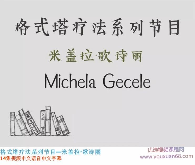 米盖拉・歌诗丽《格式塔疗法系列节目》 14集视频(中文翻译)