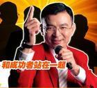 陈安之 超级总裁策略行销班密训