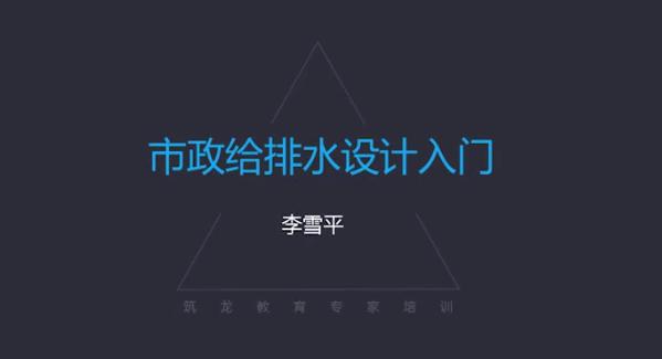 李雪平:市政给排水设计入门视频课程