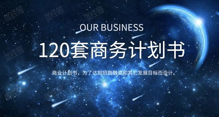 120套商业计划书