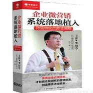 李海亭 《企业微营销 系统落地植入-微营销实战商业策略》6DVD高清版
