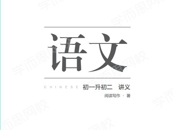 【2020-暑期班】初一升初二语文阅读写作直播班・全国版(石雪峰)
