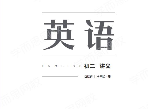 【2020-暑】初一升初二英语直播目标班・全国版(吴晨晨)