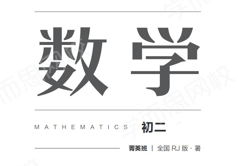 【2020-暑】初一升初二数学直播箐英班全国人教(朱韬)