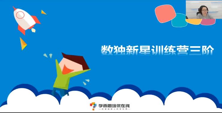 陈岑・短期班小学组数学数独新星训练营第1-4阶