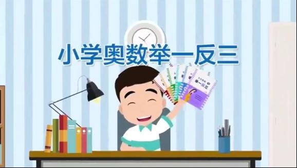 向天歌・小学奥数举一反三【一年级】【完结】