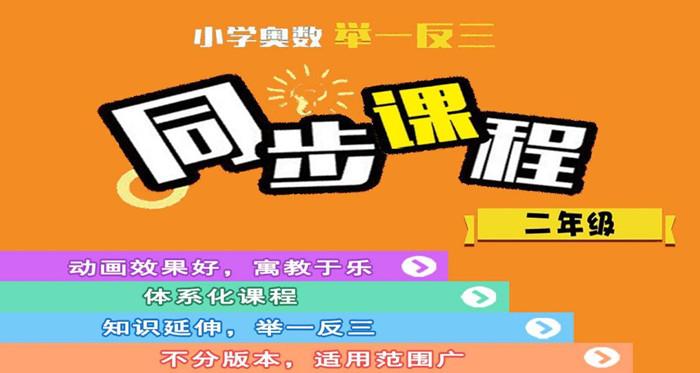 金颖・小学奥数举一反三【二年级】【完结】