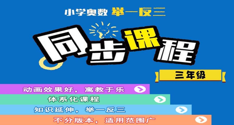 吴桐・小学奥数举一反三课程【三年级 】(完结)