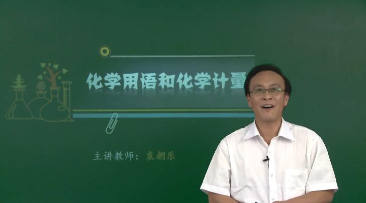 通用版高三高考化学重点必考知识点突破提分总复习教学视频(德智教育袁朝乐 16讲)