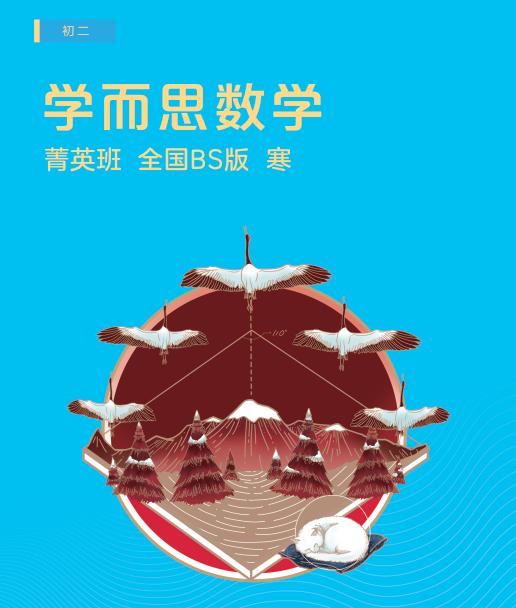 【2020-寒】初二数学全国北师版直播菁英班(李再春)