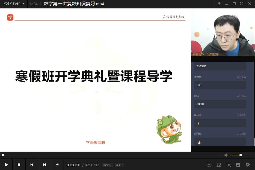 【2020寒】王侃高二数学寒假直播课目标清北班(课改)