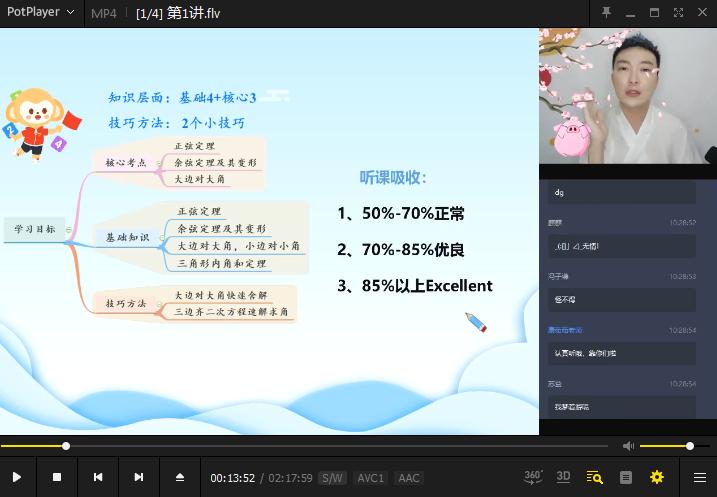 【2020寒】吴旭sg(旭旭仙子)高一数学直播目标班(课改版)