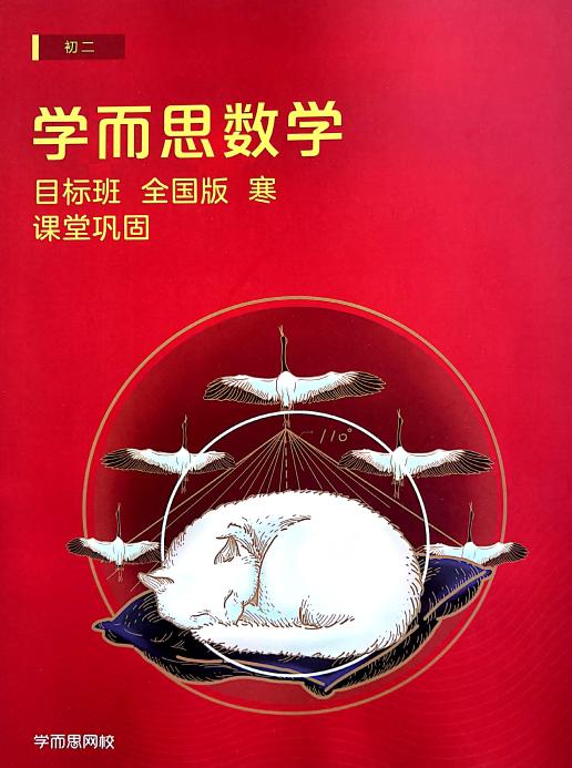 【2020寒】朱韬初二数学直播目标班(全国版)