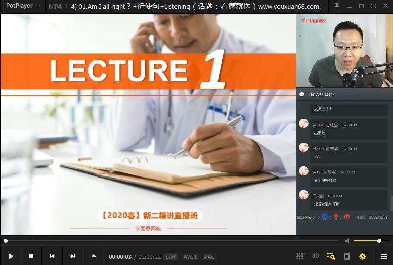【2020-春】初一英语直播箐英班(刘飞飞-新概念二精品班)