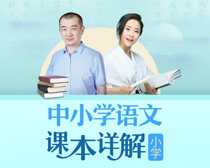 朱煜&李蕾:小学语文课本详解【音频课程】