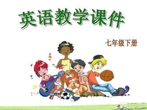 【仁爱版】七年级英语下册同步视频教学网课(48集全)
