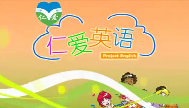 【仁爱版】八年级英语下册同步视频教学网课(48集全)