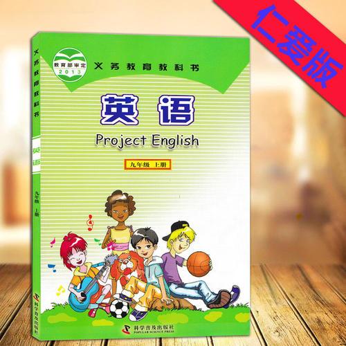 【仁爱版】九年级英语上册同步视频教学网课(48集全)