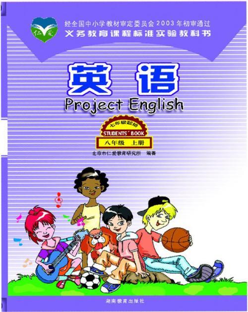 【仁爱版】八年级英语上册同步视频教学网课(48集全)