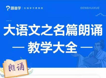 李晨曦《大语文之名篇朗诵教学大全》