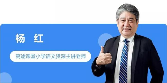小学语文独创高效阅读解题法-全年精进班(杨红)