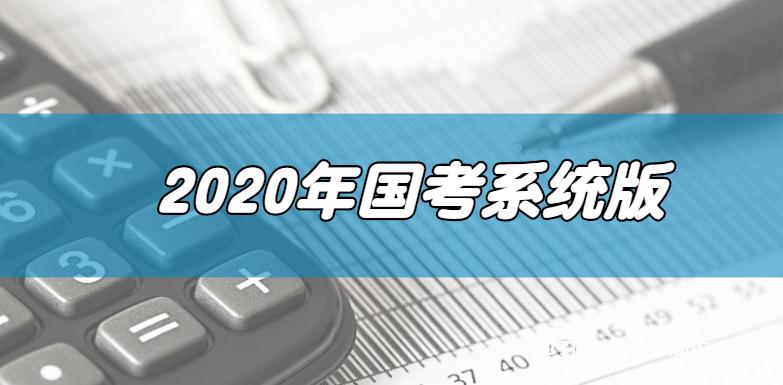 2020年国考系统版 打破死记硬背10小时突破申论70分