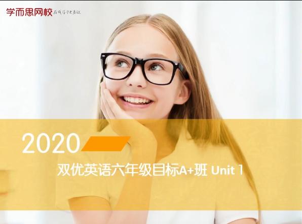 【2020-春】六年级双优英语直播目标A+班(闫功瑾)