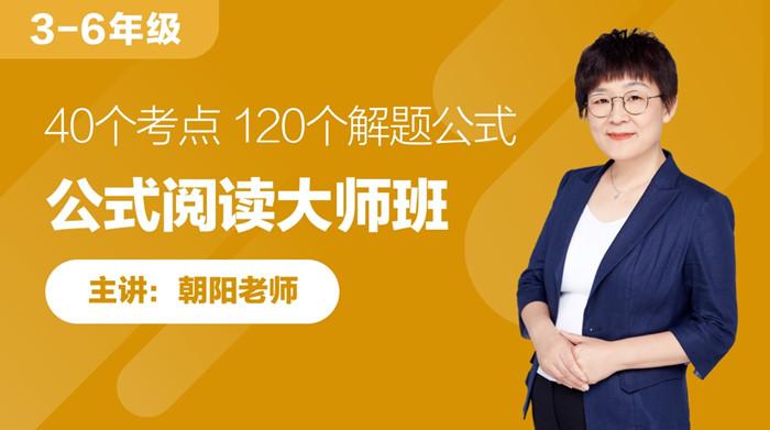 朝阳老师・公式阅读大师班 120个公式解决语文所有阅读难题