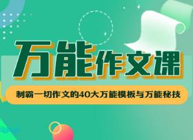华语未来《万能作文课》