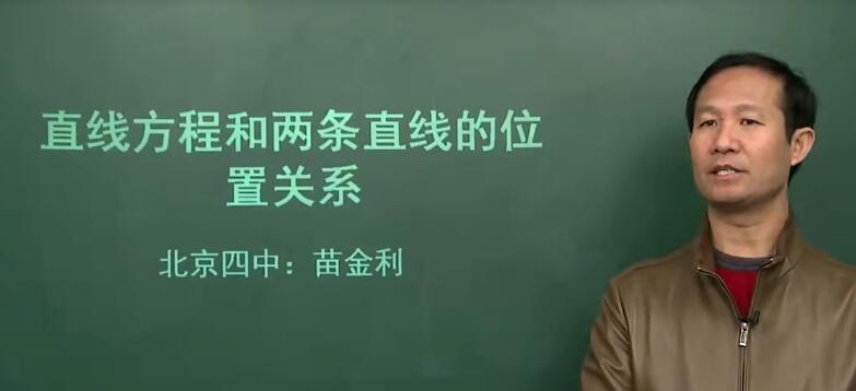 北京四中高中网课高三数学高清课堂(苗金利 吕宝珠 22节)