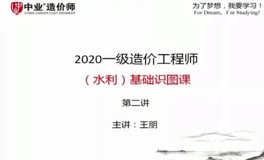 2020年一级造价工程师《水利计量》全套视频教程