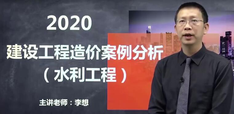 2020年JG一级造价工程师《水利案例》基础预习李想预习班
