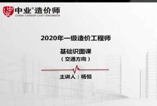 2020年ZY一级造价工程师《交通计量》基础识图杨恒精讲班