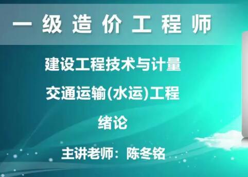 2020年ES一级造价工程师《交通计量》教程精讲陈冬铭精讲班