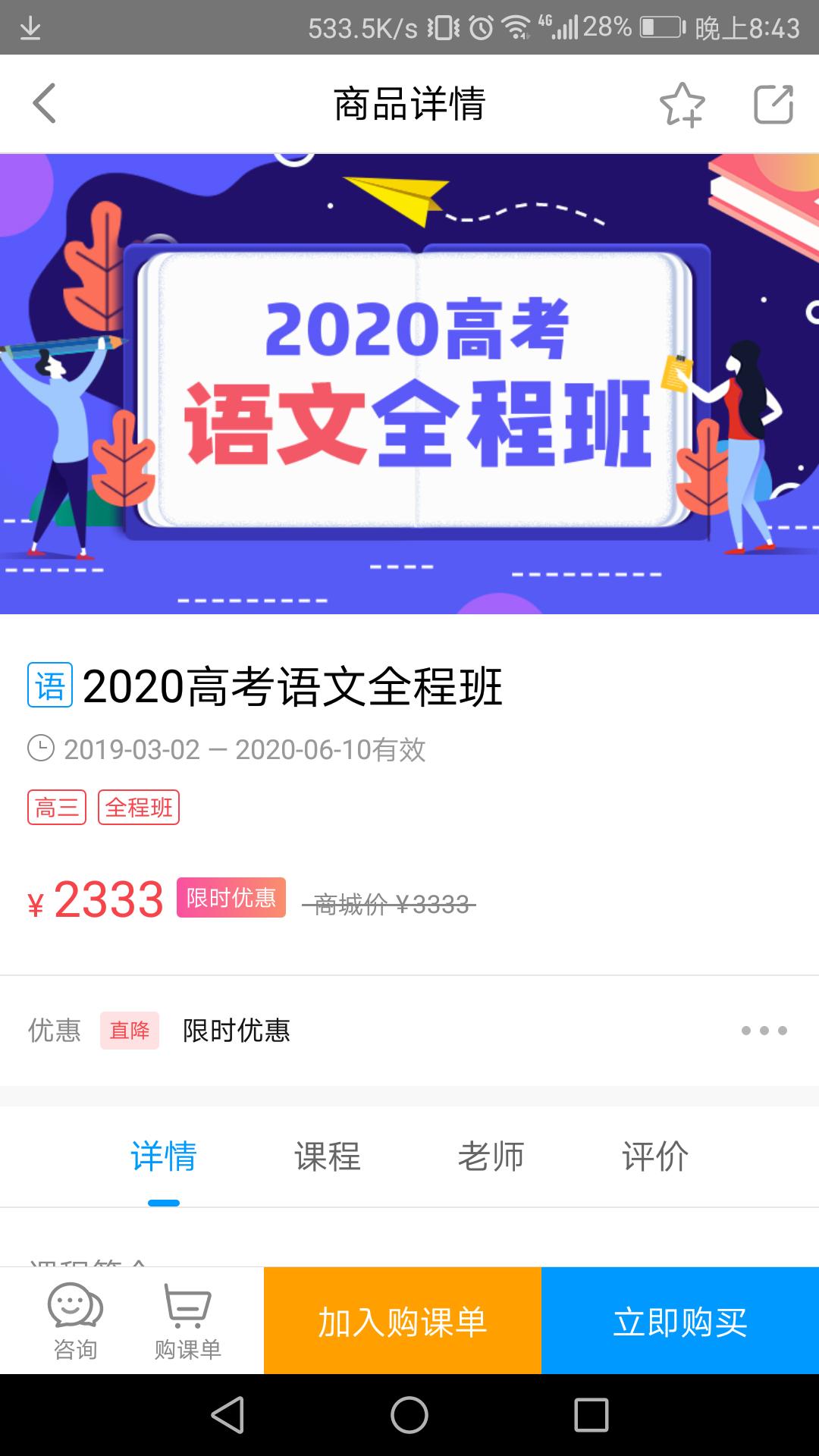 陈焕文2020高考语文全程班