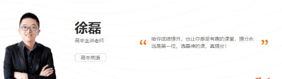 2020徐磊高考老师英语一轮复习暑期班