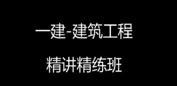 【建筑实务】一建建筑李佳升精讲班完整版视频课件