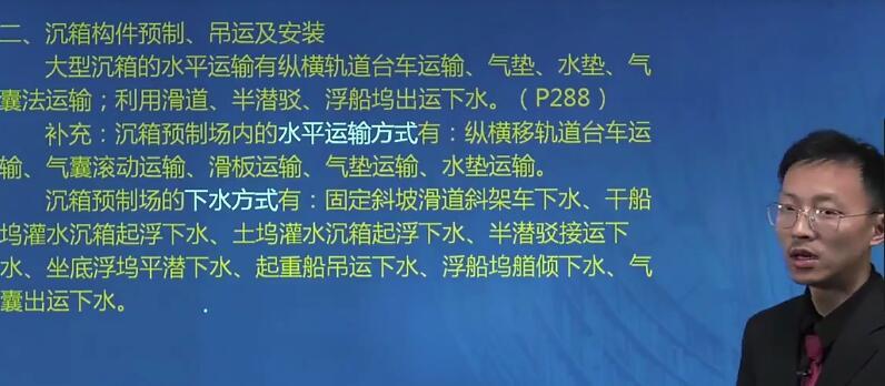 2020年ZY一级建造工程师《港航实务》港口与航道实务陈老师精讲班