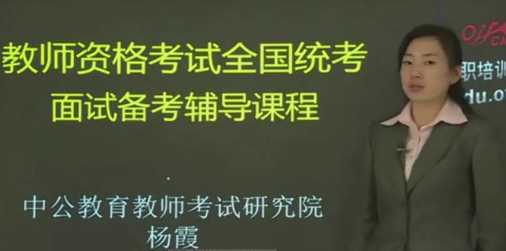 杨霞-全国教师资格证统考中小学面试课程