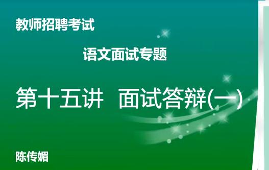教资面试-语文学科面试专项突破班(16视频)