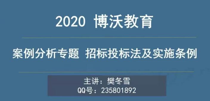 2020一级造价工程师《建设工程案例分析》精讲班樊冬雪精讲课程