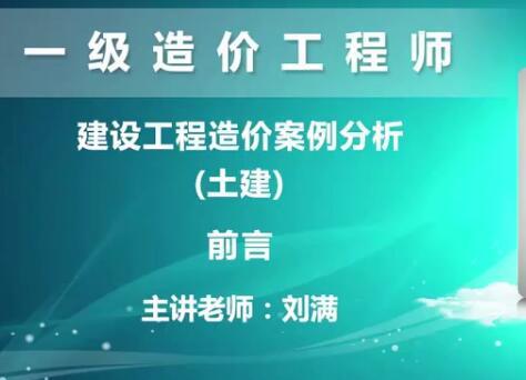 2020一级造价工程师《土建案例分析》精讲班刘满基础精讲