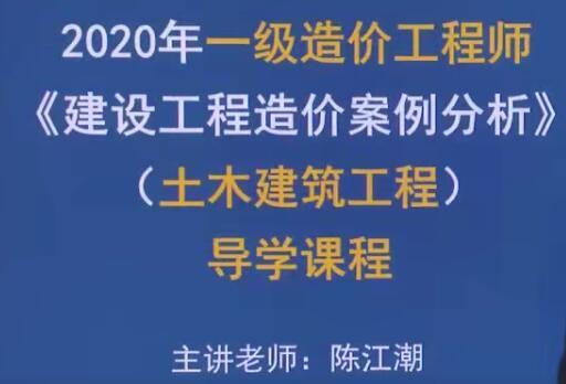2020一级造价工程师《土木建设工程案例分析》精讲班陈江潮精讲课程