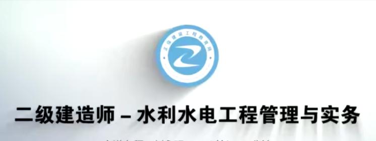 2020二级建造师《水利实务》全套基础+精讲班VIP视频课件