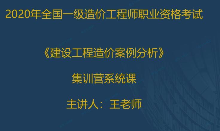 2020一级造价工程师《案例分析》王老师集训营系列课程