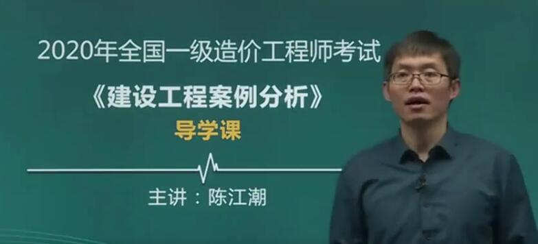 2020一级造价工程师《建设工程案例分析》精讲班陈江潮精讲课程
