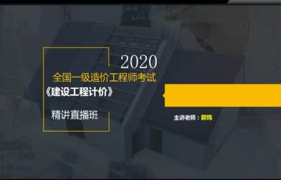 2020年一级造价工程师《建设工程计价》全套视频课程