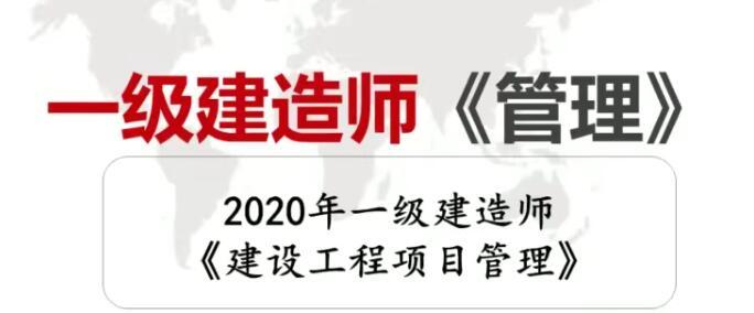 2020年一级建造师建设工程项目管理全套精讲班视频课程