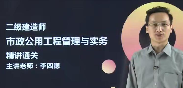 2020二级建造师《市政实务》全套基础+精讲班VIP视频教程